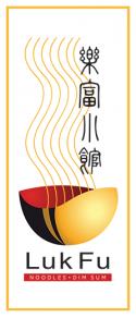 Luk-Fu-TallLogo